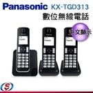 【新莊信源】一對三Panasonic DECT數位長距離無線電話 KX-TGD313TW*免運+線上刷