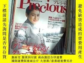二手書博民逛書店PRECIOUS罕見2006 1 (日文雜誌)Y203004
