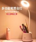 檯燈LED小檯燈護眼書桌學生USB可充電式宿舍學習兒童臥室床頭閱讀台風【快速出貨八折下殺】