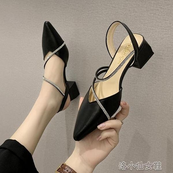 包頭涼鞋女新款夏季尖頭粗跟水鉆羅馬鞋晚晚風配裙子中跟單鞋 洛小仙女鞋