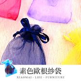 現貨 快速出貨【小麥購物】素色歐根紗袋 5*7 【D085】喜糖 糖果 飾品 束口首飾袋