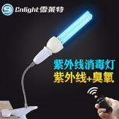 雪萊特紫外線消毒燈殺菌燈家用臭氧室內臥室滅菌燈行動式紫外線燈  ATF 魔法鞋櫃 電壓:220v