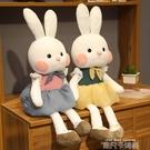 兔子毛絨玩具可愛床上萌玩偶小白兔公仔布娃娃女孩抱枕兒童禮物QM 依凡卡時尚