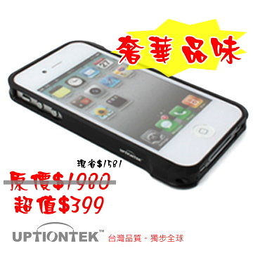 UPTIONTEK for IP55-IPHONE 4 / 4S黑色立體曲線鋁合金保護框.