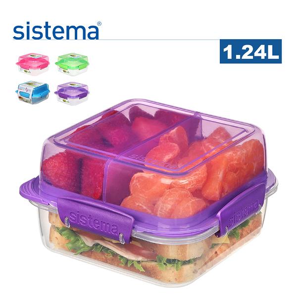 開學季【sistema】紐西蘭進口to go系列可收納分隔分層保鮮盒1.24L(顏色隨機)