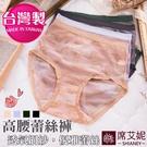 女性高腰網紗內褲 浪漫 蕾絲 性感 台灣製造 No.7612-席艾妮SHIANEY