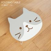 貓咪折疊和室桌/折疊桌 Q0030 完美主義貓咪