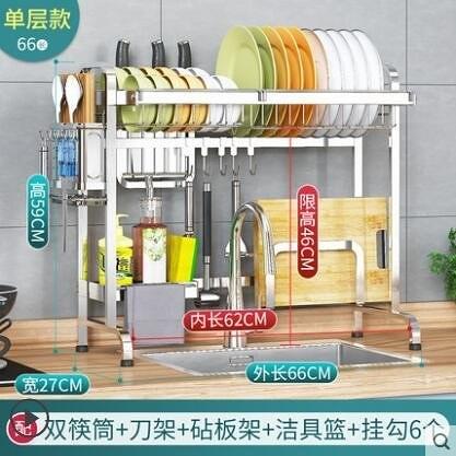 304不銹鋼廚房置物架水槽瀝水架收納架/【加粗方管】單長66(適合62以內的水槽)
