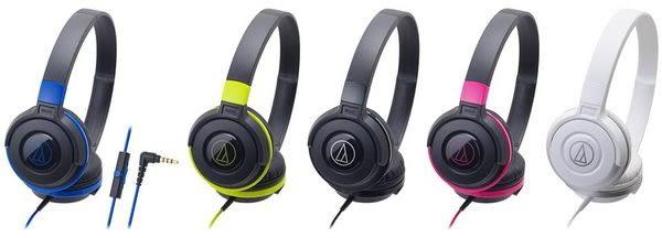 【台中平價鋪】 全新 鐵三角 ATH-S100is 耳罩式耳機 支援智慧型手機麥克風(白色) 台灣鐵三角公司貨