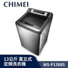 【南紡購物中心】【送基本安裝】CHIMEI奇美 13公斤 直立式 定頻 洗衣機 WS-P1388S