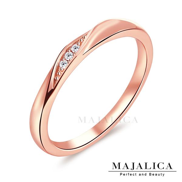 925純銀戒指 Majalica 情人節禮物 愛戀輕奢 尾戒 女戒指 送女友