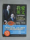 【書寶二手書T4/語言學習_KHJ】我愛英文_林乾義     _附光碟