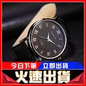 [24hr-現貨快出 賠本下殺] 韓國 時尚 藍光 百搭 簡約 指針式 防水 石英錶 刻度 潮流 商務 情侶 手錶