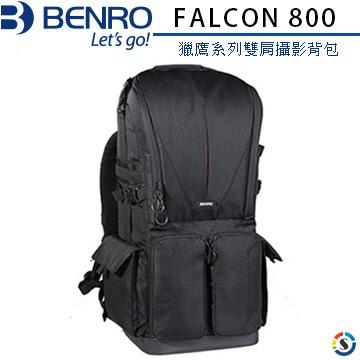 ★百諾展示中心★BENRO百諾 FALCON 800 獵鷹系列雙肩攝影背包(打鳥專用專業大砲長焦鏡頭攝影包)