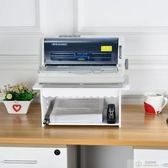 【印表機收納架】單層  桌面收納架置物架 印表機支托架  櫃子書架 實木架子 事務機架 印表機架