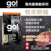 【毛麻吉寵物舖】Go! 76%高肉量無穀系列 牧羊野豬 全犬配方 3.5磅兩件優惠組 (100克32包替代出貨)