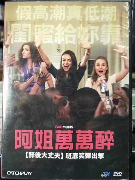 挖寶二手片-P75-009-正版DVD-電影【阿姐萬萬醉】-黑天鵝-蜜拉庫妮絲(直購價)