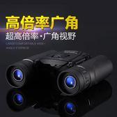 袖珍雙筒望遠鏡 高倍高清微光夜視演唱會望眼鏡   LannaS