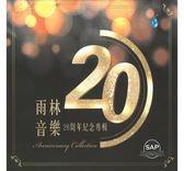 【停看聽音響唱片】【CD】雨林音樂20周年紀念專輯