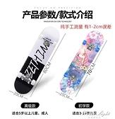 滑板車兒童四輪發光6-8-12歲及以上滑板初學者男女生成年專業劃板 NMS 果果新品