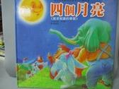 【書寶二手書T6/少年童書_QFC】四個月亮: 追求知識的學習_張晉霖, 李美華