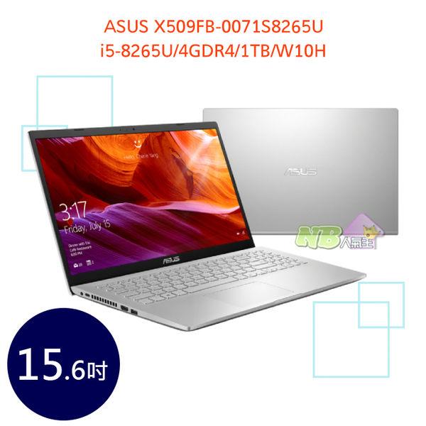 ASUS X509FB-0071S8265U 15.6吋 ◤刷卡◢ 筆電 (i5-8265U/4GDR4/1TB/W10H)