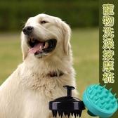 [拉拉百貨]寵物按摩洗澡刷 祛毛美容矽膠梳 貓狗清潔美容沐浴矽膠刷 清潔頭皮洗澡梳