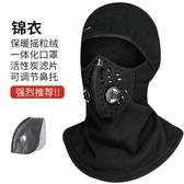 防風帽騎車自行車騎行面罩摩托車全護臉防風寒運動帽莎瓦迪卡