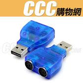 USB 轉 PS2 2孔 雙埠 轉接線 鍵盤 滑鼠 條碼機 轉接頭 PS2轉換器