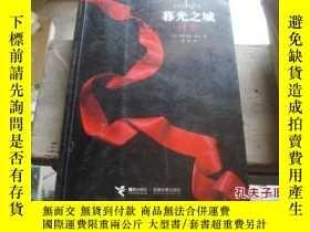 二手書博民逛書店暮光之城罕見月食Y25254 斯蒂芬妮・梅爾 接力 出版2008