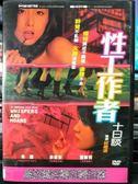 影音專賣店-P09-181-正版DVD-華語【性工作者十日談】-朱茵 余安安 蔣雅文