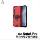 紅米Note8 Pro 黑豹指環手機保護殼 防摔殼 指環支架 手機殼 磁吸 防摔 多功能 保護殼 手機套