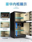 保險櫃家用辦公80cm雙門密碼指紋防盜大型全鋼WiFi智慧保險箱雙層保管 LX春季特賣