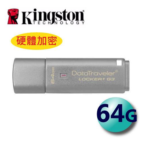 Kingston 金士頓 64GB DataTraveler Locker+ G3 加密型隨身碟 USB3.0 公司貨 ( DTLPG3 64G 硬體加密碟 )