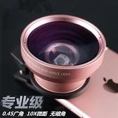 萬能夾通用手機專業37MM 0.45X 49UV超級廣角 微距二合一手機鏡頭【新年特惠】
