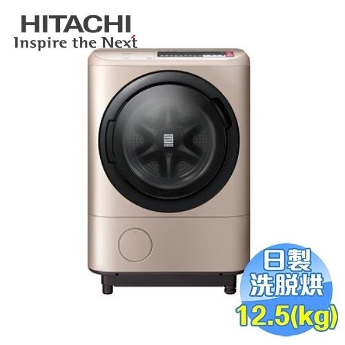 日立 HITACHI 12.5公斤洗脫烘洗衣機(右開) BDNX125BHJR