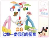 麗嬰兒童玩具館~Toyroyal 樂雅-七合一音樂健身組合.七用床邊音樂鈴/多功能床邊音樂鈴