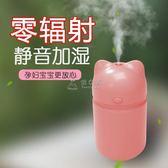 車載汽車空氣器 加濕器香薰精油噴霧消除異味車內用負離子迷你氧吧 俏女孩