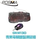 POSMA 專業電競鍵盤滑鼠組 GKM130