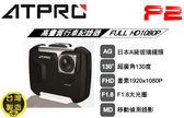 【真黃金眼】 ATPRO P2全新進化 超清晰畫質 FULLHD 1080P 日本A級玻璃鏡頭 原廠公司貨 贈送16G記憶卡