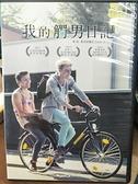 挖寶 片0B01 625  DVD 電影~我的觸男日記~路易霍夫曼尼克許曼直
