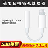Apple Lightning 音源轉接線 3.5mm耳機轉接器 iPhone 8 7 Plus 6s 5s SE i8 iX