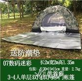 帳篷叢林迷彩07戶外露營單人防雨野營2人野外雙人全自動YYS 【快速出貨】