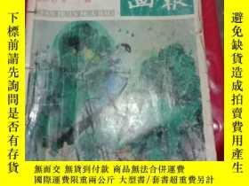 二手書博民逛書店連環畫報(1994罕見7-12)Y416933