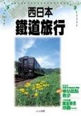 (二手書)西日本鐵道旅行