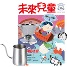 《未來兒童》1年12期 贈 304不鏽鋼手沖咖啡2件組
