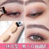 韓國超火懶人漸變雙色眼影初學者不暈染防水眼影盤學生少女系眼影   麥琪精品屋