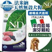 *KING WANG*Farmina法米納ND天然無穀糧《挑嘴成犬-羊肉藍莓(潔牙顆粒)》0.8KG【GD-7】//補貨中
