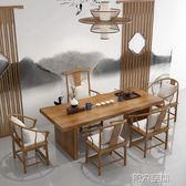茶几 實木茶幾茶桌椅組合簡約原木功夫茶台復古茶藝桌新中式喝茶泡茶 第六空間 igo
