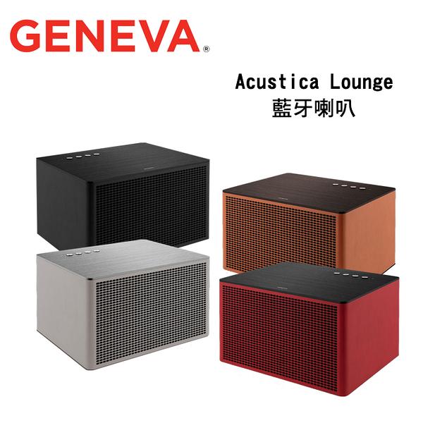 GENEVA 瑞士 Acustica Lounge 藍牙喇叭【公司貨保固+免運】